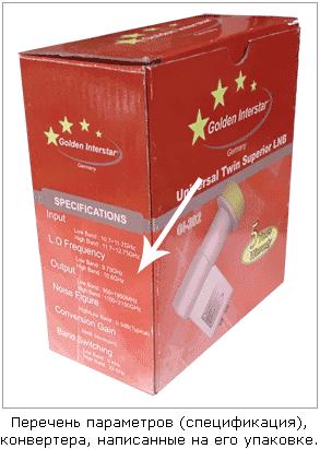 Спутниковые конвертеры. Параметры конвертера указанные на упаковке.