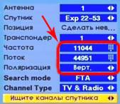 Настройка спутниковой антенны. Настройка транспондеров. Настройки транспондера доступны для редактирования.