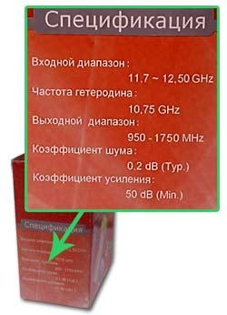 Настройка ресивера на конвертер. Параметры конвертера, спецификация конвертера.