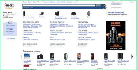 интернет, магазин, покупки, товар, покупатель, продавец, Яндекс, Маркет.