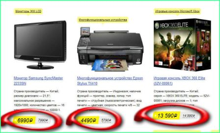 интернет, магазин, покупки, товар, покупатель, продавец, Яндекс, техносила.