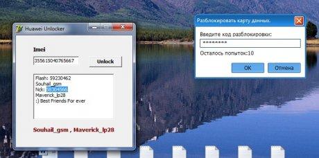 Huawei_e173_Unlock2_imei_nsk