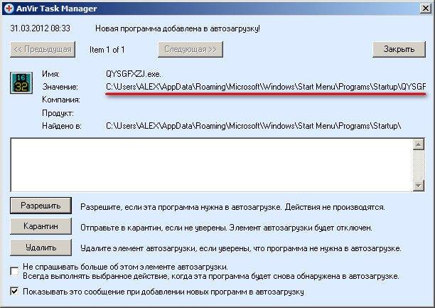 Новые компьютерные порно вирусы 2012